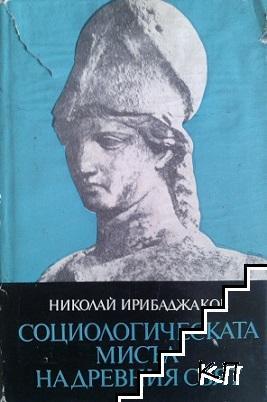 Социологическата мисъл на древния свят. Том 2: В лоното на философията. Гърция от Хезиод до Демокрит