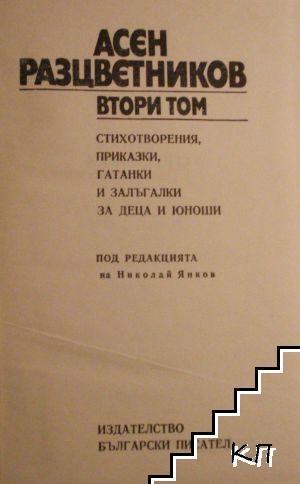 Събрани съчинения в четири тома. Том 2 (Допълнителна снимка 1)