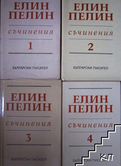Съчинения в шест тома. Том 1-4