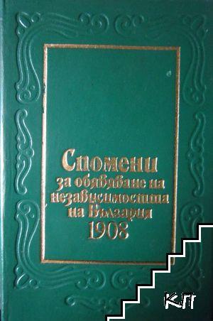 Спомени за обявяване на независимостта на България 1908