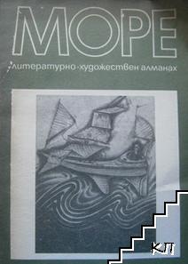 Море. Бр. 1 / 1985