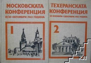 Съветският съюз на международните конференции в периода на Великата отечествена война 1941-1945. Том 1-2