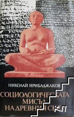 Социологическата мисъл на древния свят. Том 1: В лоното на митологията и философията - Египет, Шумер, Вавилония