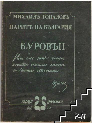 Парите на България. Книга 2: Буровъ