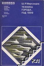 Техника города, год 1999