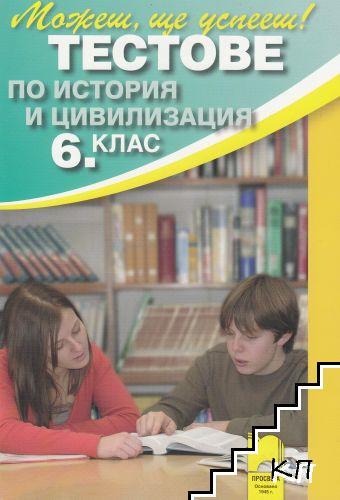 Тестове по история и цивилизация за 6. клас