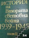 История на Втората световна война 1939-1945. Том 11