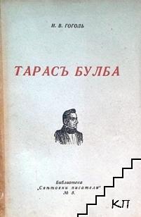 Тарасъ Булба
