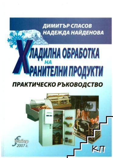 Хладилна обработка на хранителни продукти