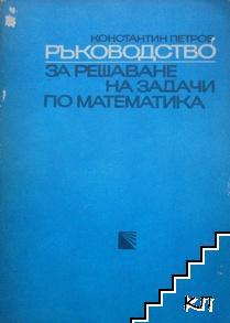 Ръководство за решаване на задачи по математика. Част 1-2: Планиметрия