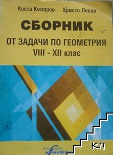 Сборник от задачи по геометрия 8.-12. клас