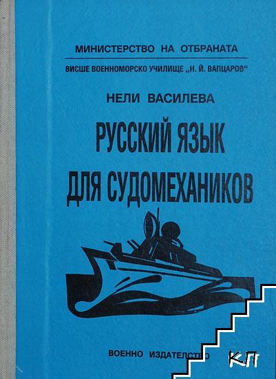 Русский язык для судомехаников