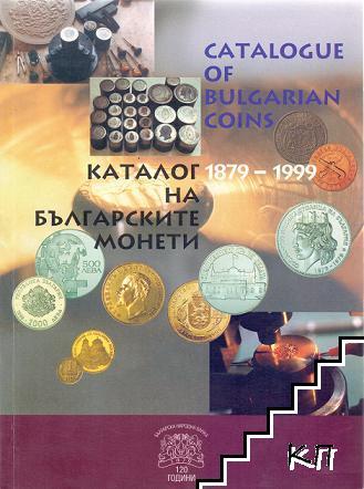 Каталог на българските монети 1879-1999