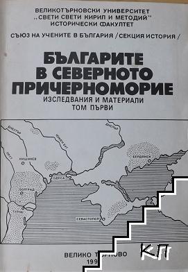 Българите в Северното Причерноморие. Том 1