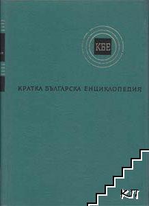 Кратка българска енциклопедия в пет тома. Том 1: А-Гера