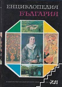 Енциклопедия България. Том 5: П-Р