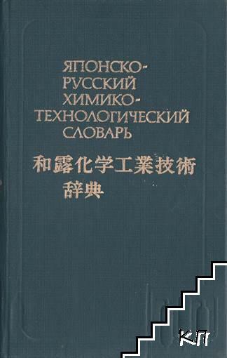 Японско-русский химико-технологический словарь