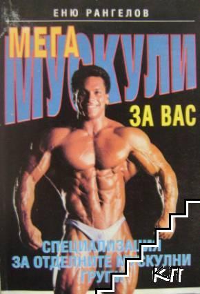 Мега мускули за вас