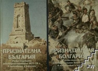 Признателна България. Руско-турската освободителна война 1877-78 г. в паметници и картини