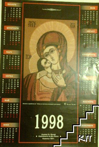 Календар плакат / 1998