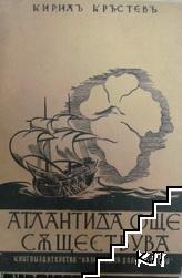 Атлантида все още съществува