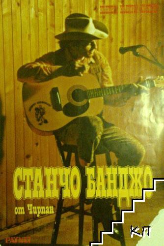 Станчо Банджо от Чирпан