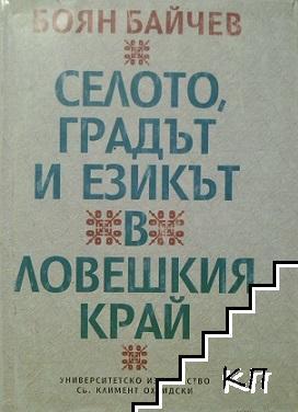 Селото, градът и езикът в Ловешкия край