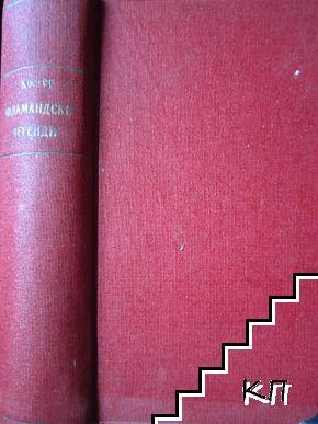 Фламандски легенди / Съединението прави силата / Книга на чудесата