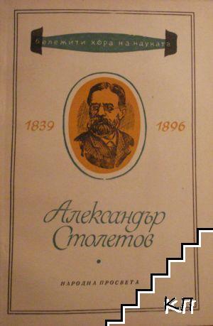 Александър Столетов