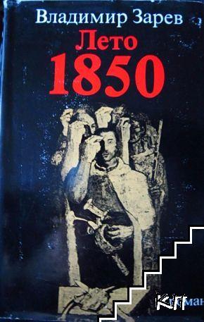 Лето 1850