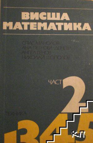 Висша математика. Част 2: Математичен анализ