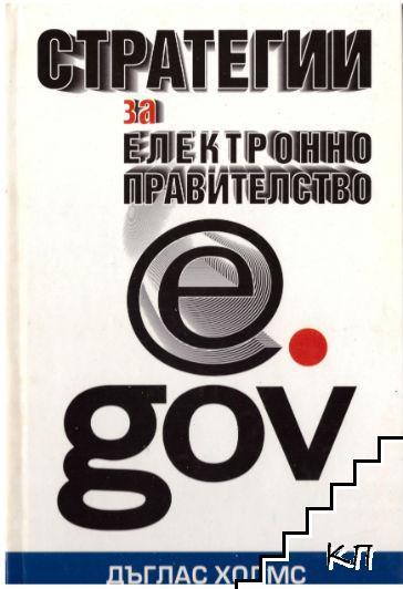 Стратегии за електронно правителство
