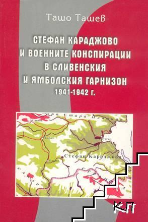 Стефан Караджово и военните конспирации в Сливенския и Ямболския гарнизон 1941-1942 г