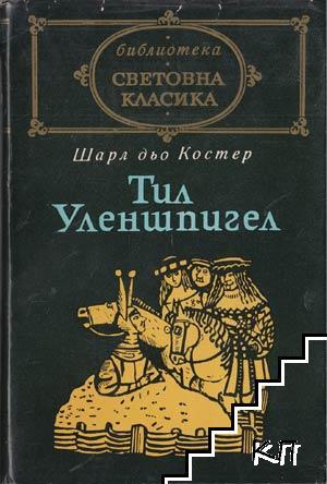 Уленшпигель из Проскурова