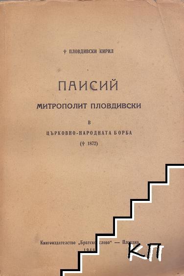 Паисий, митрополит Пловдивски в църковно-народната борба