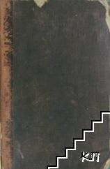 Ръководство за изучаване на старобългарския езикъ въ средните училища / Старобългарска граматика съ сборникъ отъ образци за четене, разборъ и преводъ