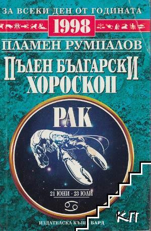 Пълен български хороскоп. Рак (21 юни-23 юли)