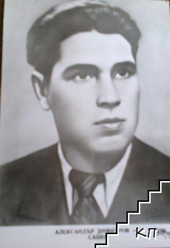 Александър Димитров-Сашо
