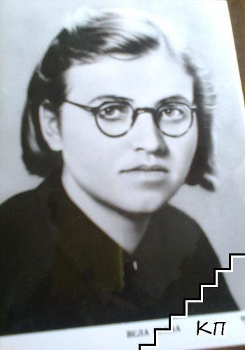 Вела Пеева