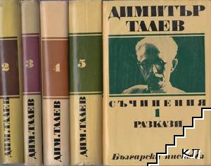 Съчинения в единадесет тома. Том 1-11