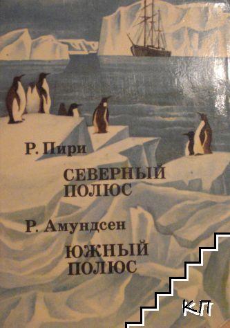 Северный полюс / Южный полюс