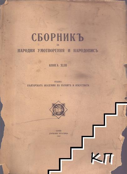 Сборникъ за народни умотворения и народопись. Книга 43: Народни песни отъ Софийско