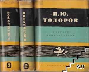 Събрани произведения в три тома. Том 1-3