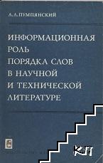 Информационная роль порядка слов в научной и технической литературе