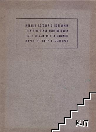 Мирный договор с Болгарией