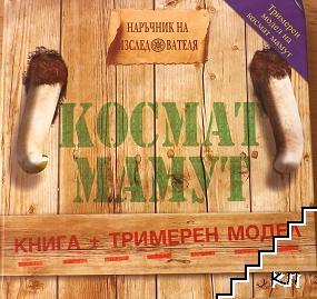 Космат мамут. Книга + триизмерен модел