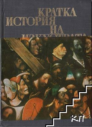 Кратка история на изкуствата в две части. Част 2: Северно възраждане. Страните на западна Европа през XVII-XVIII век. Англия. Русия през XVIII век