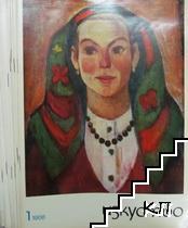 Изкуство. Кн. 1-10 / 1966