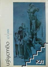 Изкуство. Кн. 2-3 / 1970