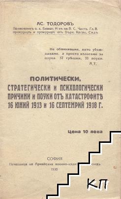 Политически, стратегически и психологически причини и поуки отъ катастрофите 16 юний 1913 и 16 септемврий 1918 г